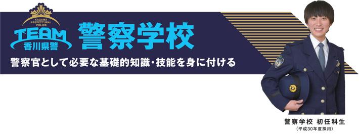 厳しい 警察 学校 神奈川県警察学校 Q&A
