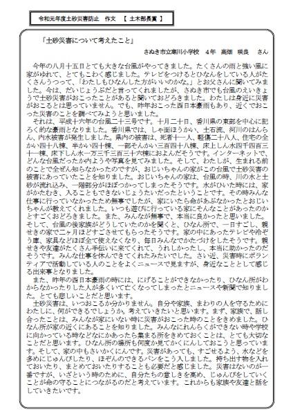 令和元年度土砂災害防止に関する絵画・作文