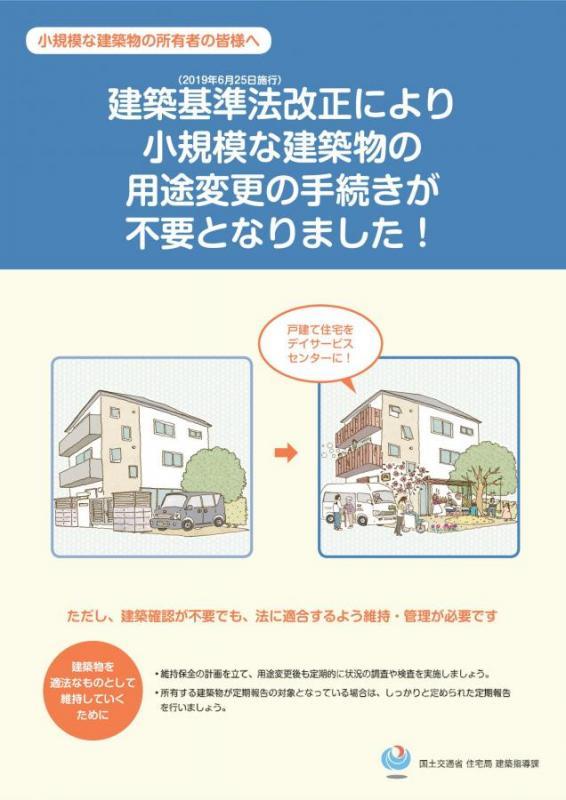 建築 基準 法 改正