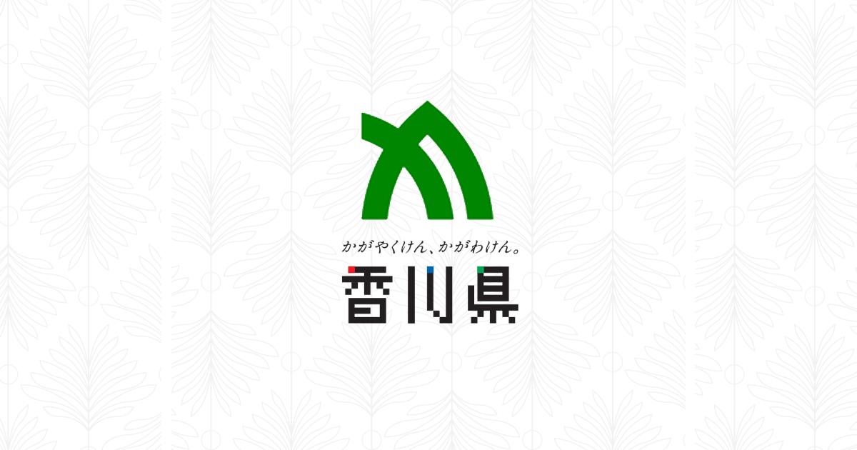 ニュース 香川 県 コロナ